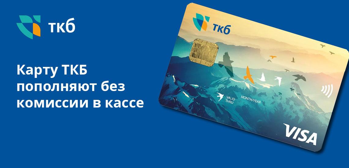 С дебетовых карт ТКБ можно снимать без комиссии суммы, не превышающие установленный лимит