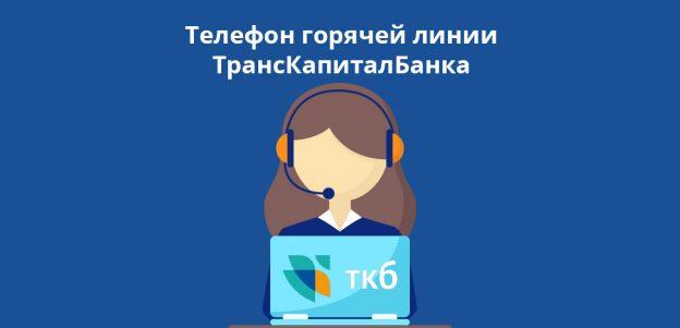 Телефон горячей линии ТрансКапиталБанка