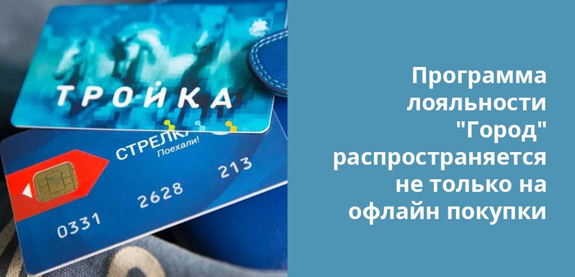 Бонусы владельцам карты Тройка Город начисляются и за покупки в интернет-магазинах партнерской сети