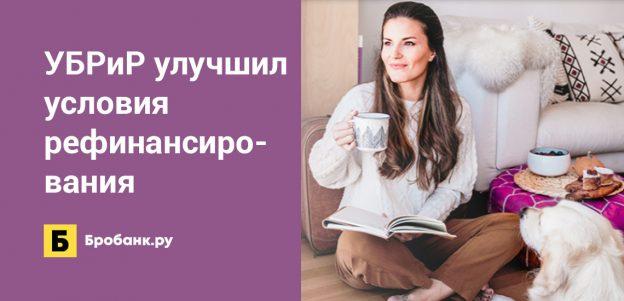 УБРиР улучшает условия рефинансирования кредитов