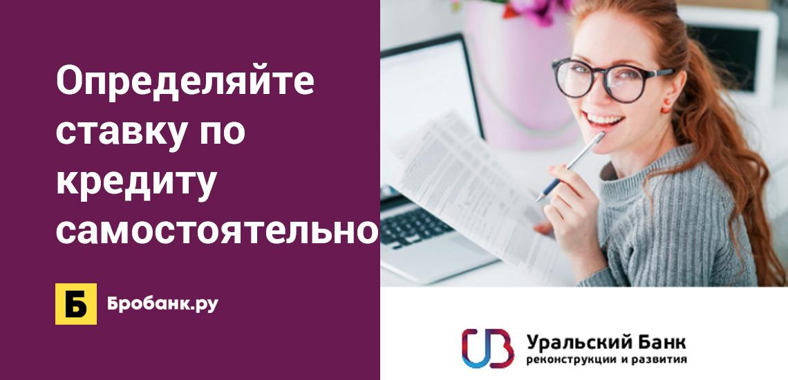 УБРиР: определяйте ставку по кредиту самостоятельно