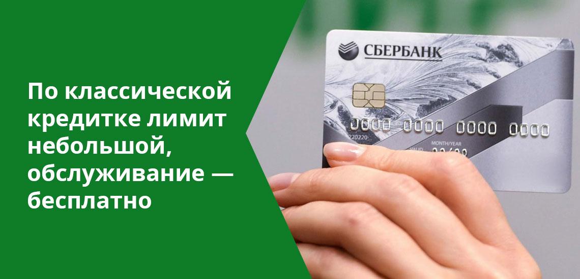 За обслуживание премиальной кредитки Сбера придется заплатить 4900 рублей за год, да и кредитный лимит у нее большой