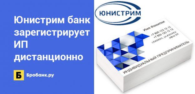 Юнистрим банк зарегистрирует ИП дистанционно