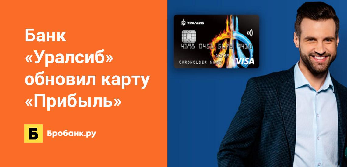 Банк «Уралсиб» обновил дебетовую карту «Прибыль»