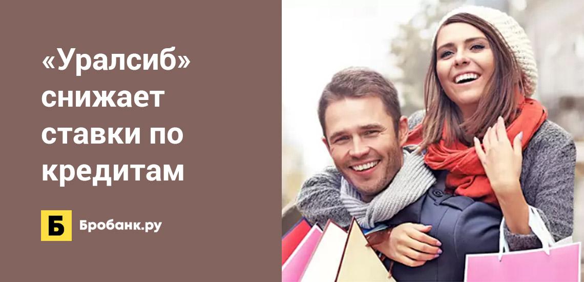 «Уралсиб» снижает ставки по кредитам