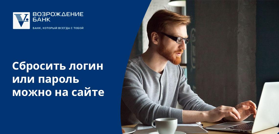 Настройки личного кабинета банка Возрождение можно адаптировать под клиента