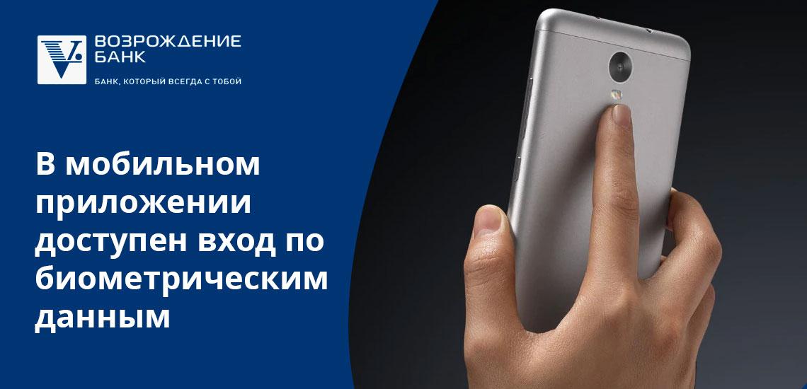 Объединив вход по ПИН-коду с биометрическими данными в системе банка Возрождение, можно свести к минимуму риск пострадать от мошенников