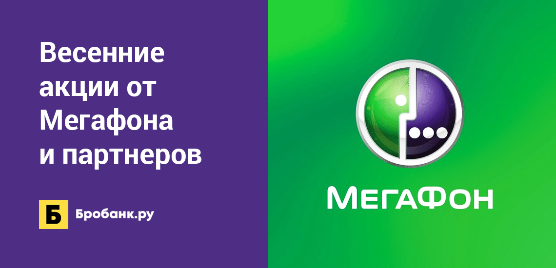 Весенние акции от Мегафона и партнеров