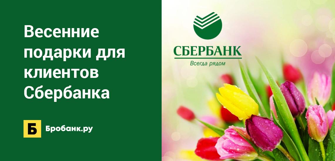 Весенние подарки для клиентов Сбербанка