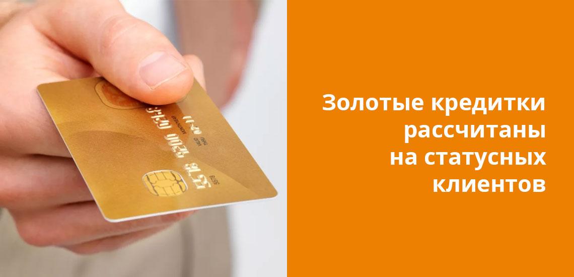 Владельцы золотых кредитных карт могут воспользоваться кредитным лимитом до нескольких миллионов рублей