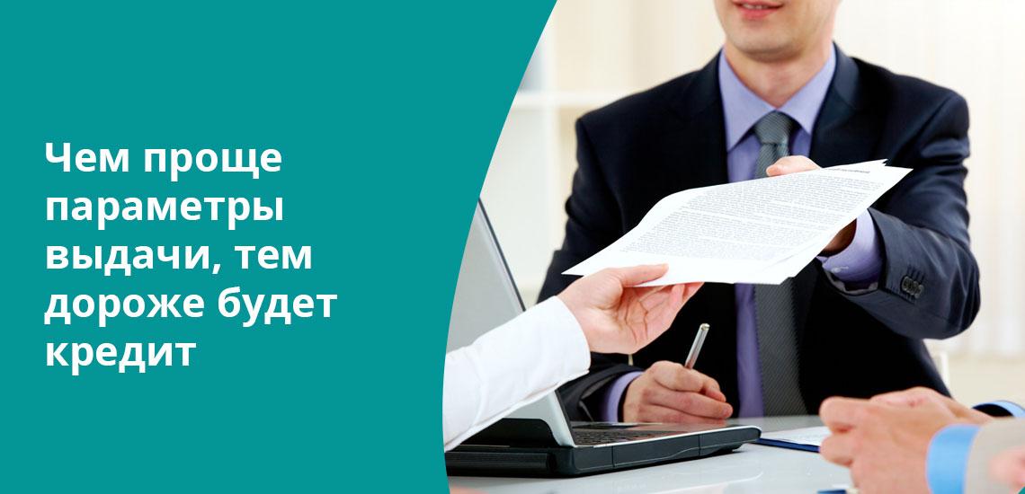 Независимо от вида потребительского кредита, стоит понимать, что минимальный пакет документов обычно оборачивается высокой процентной ставкой