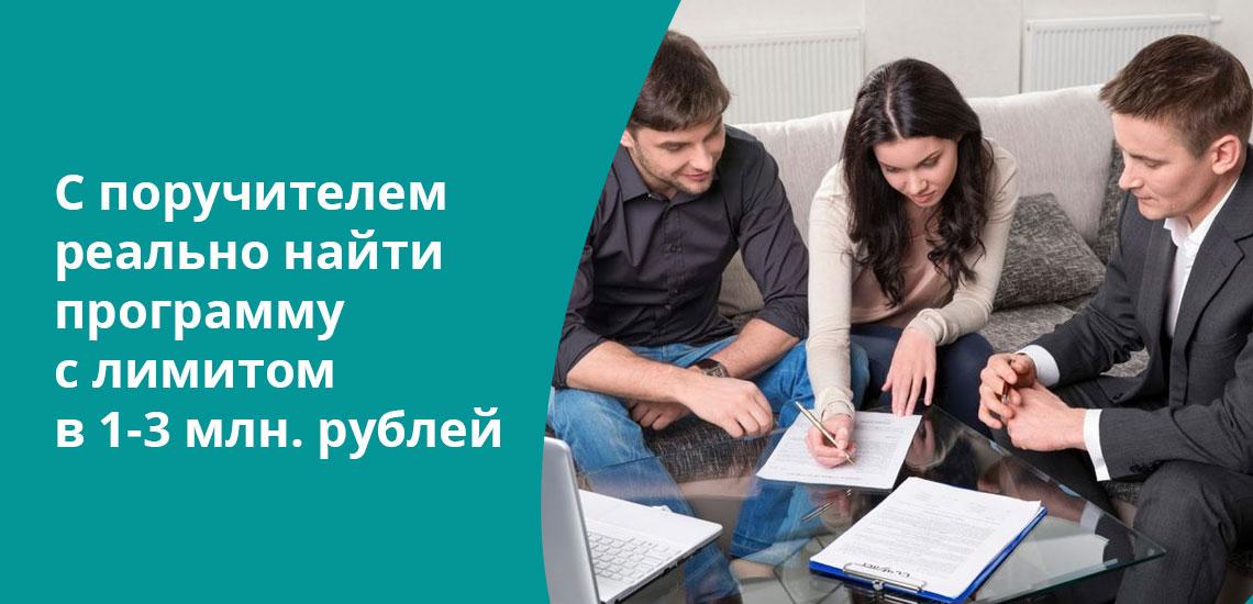 Наличие поручителя по потребительскому кредиту позволяет увеличить его сумму