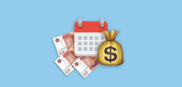 Куда вложить деньги, чтобы получать ежемесячный доход