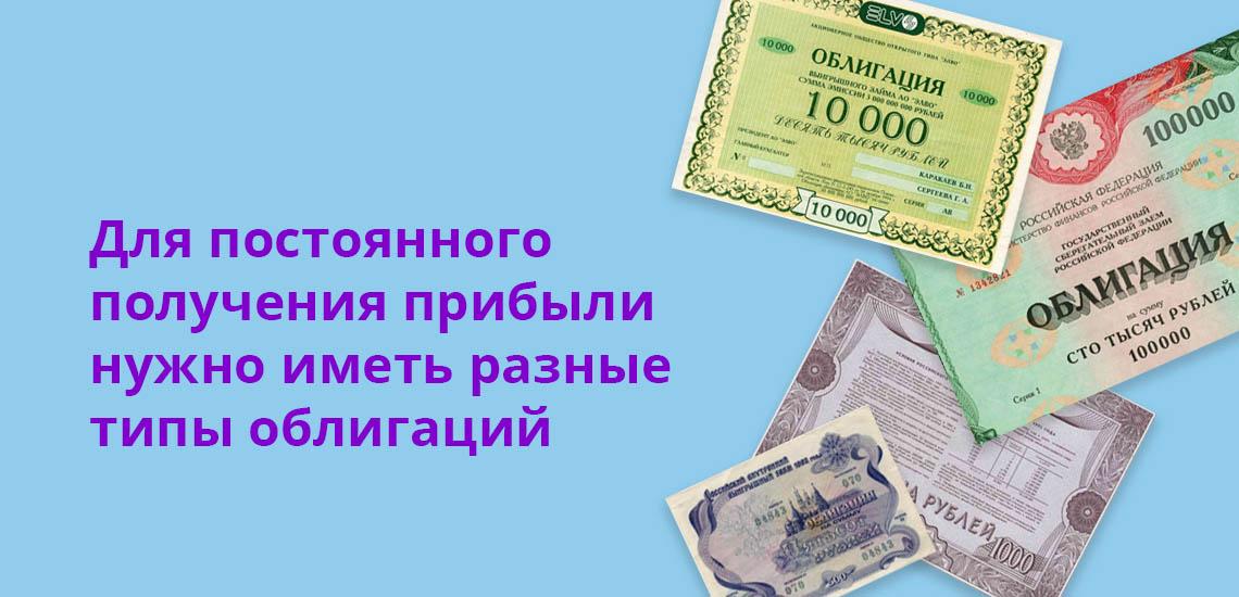Для постоянного получения прибыли нужно иметь разные типы облигаций