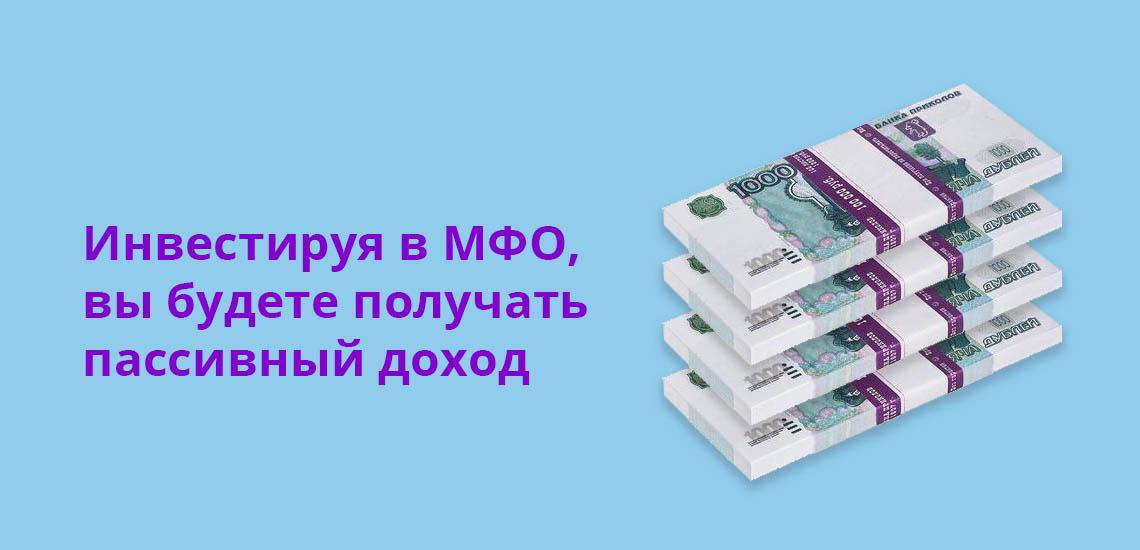 Инвестируя в МФО, вы будете получать постоянный пассивный доход