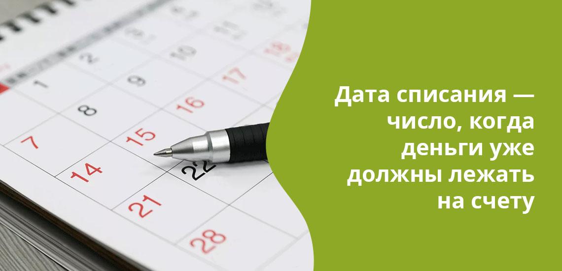 Необходимо понимать, что дата списания и дата платежа по кредиту - разные вещи