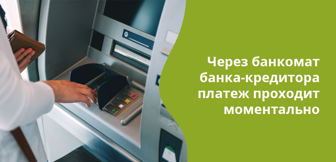 Оптимальное решение - вносить платеж в банкомате банка-кредитора, это позволит деньгам поступить на счет моментально
