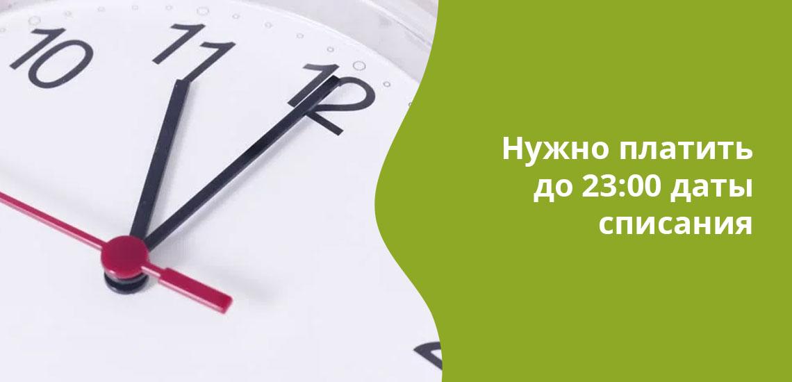 Списание платежа по кредиту проходит до 23:59 в ту дату, которая указана в договоре