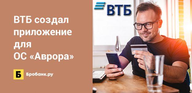 ВТБ разработал приложение для операционной системы «Аврора»