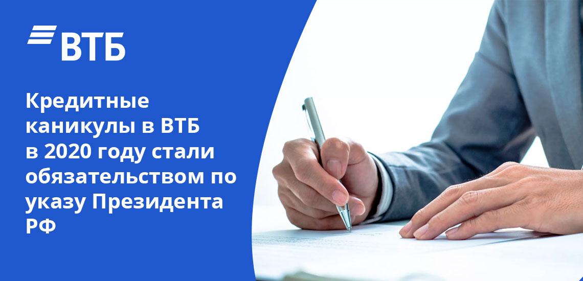 Коронавирус стал причиной указа президента РФ, обязывающего ввести в банке ВТБ кредитные каникулы