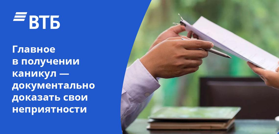 В автоматическом режиме кредитные каникулы в банке ВТБ не предоставляются