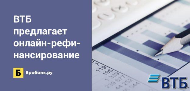 ВТБ предлагает онлайн-рефинансирование