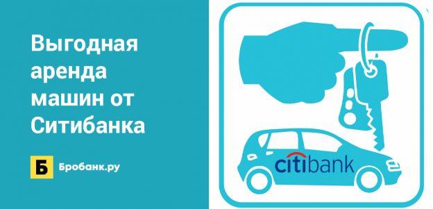 Выгодная аренда машин от Ситибанка