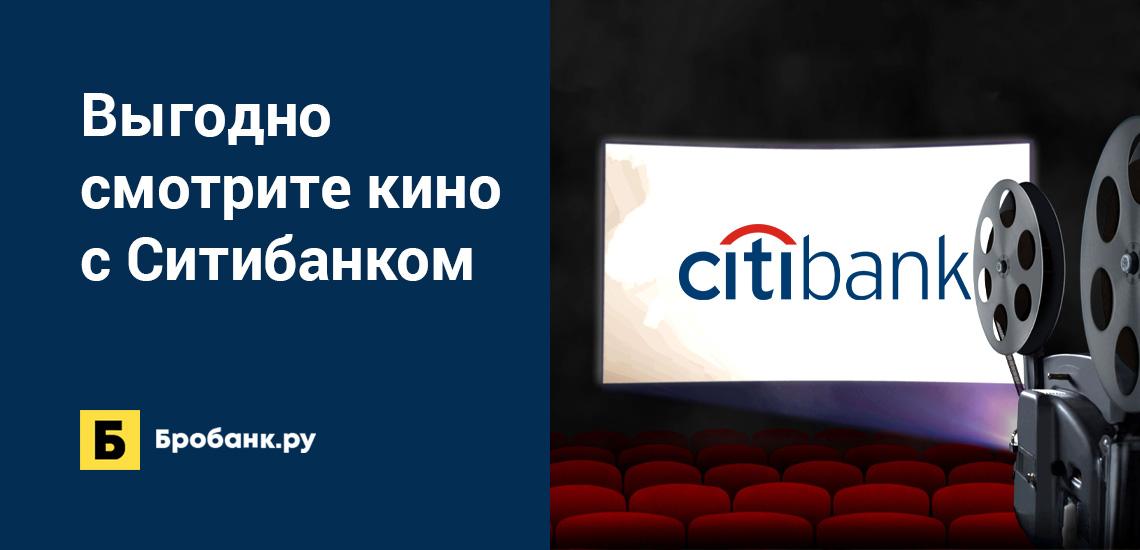 Выгодно смотрите кино с Ситибанком
