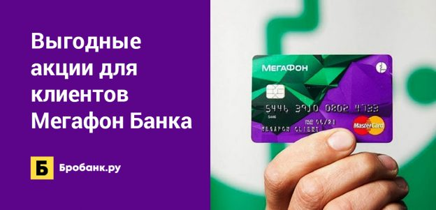 Выгодные акции для клиентов Мегафон Банка
