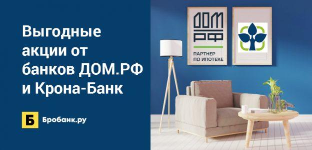 Выгодные акции от банков ДОМ.РФ и Крона-Банк