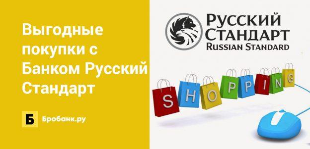 Выгодные покупки с Банком Русский Стандарт