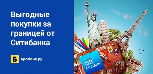 Выгодные покупки за границей клиентам Ситибанка
