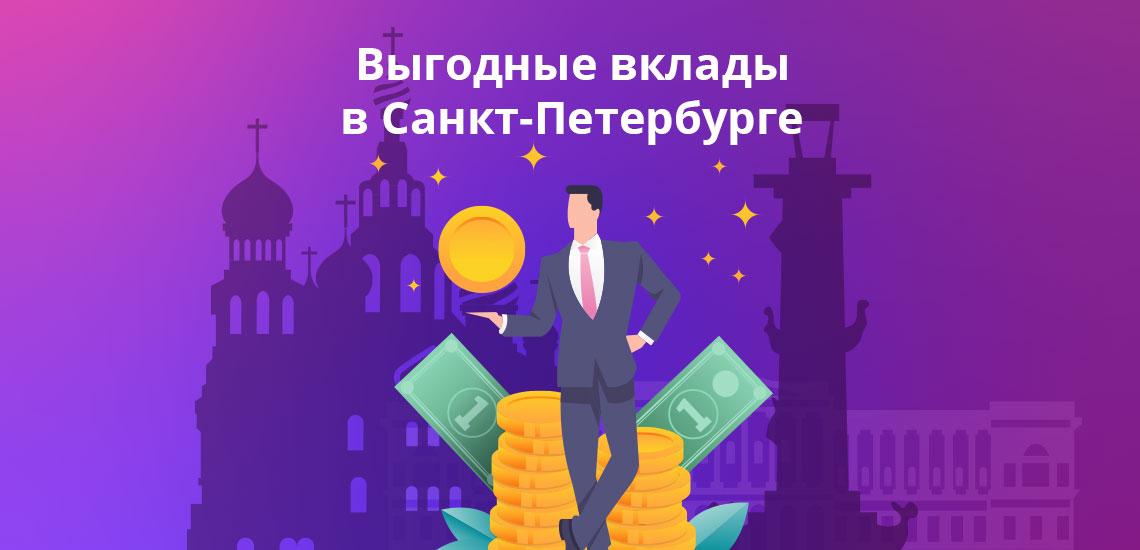 Выгодные вклады в Санкт-Петербурге