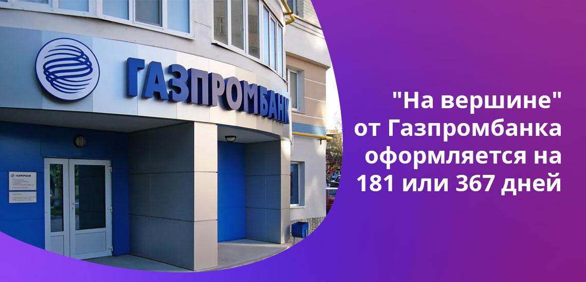 Программа Вклад в будущее предусматривает вложение 100000 рублей