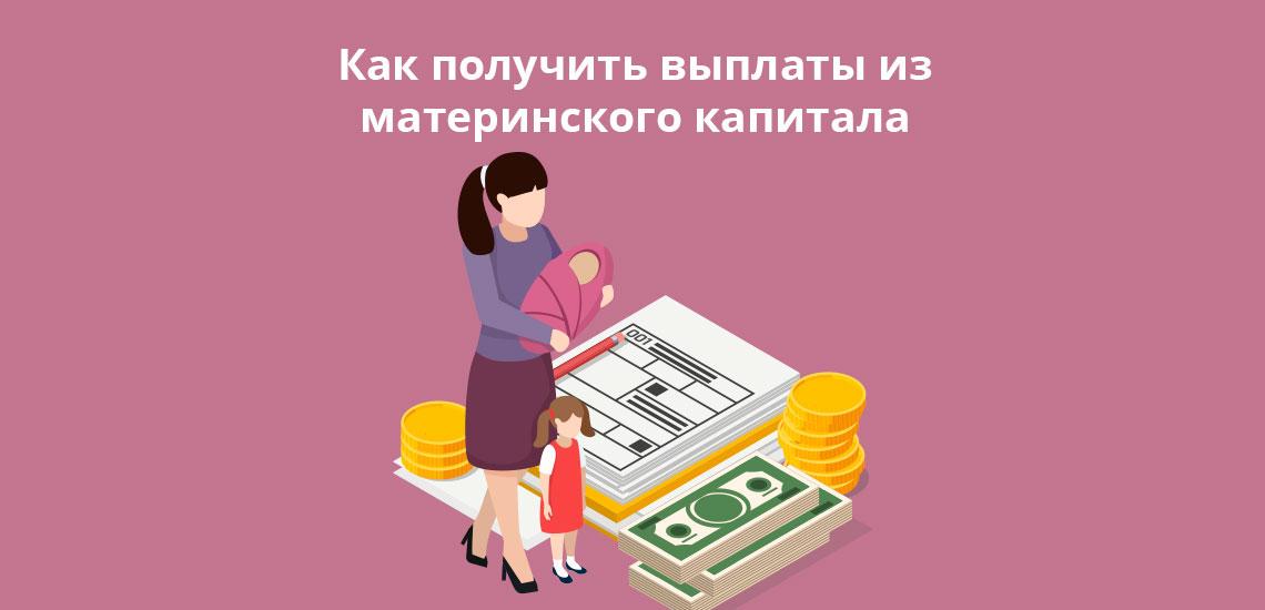 Как получить выплаты из материнского капитала