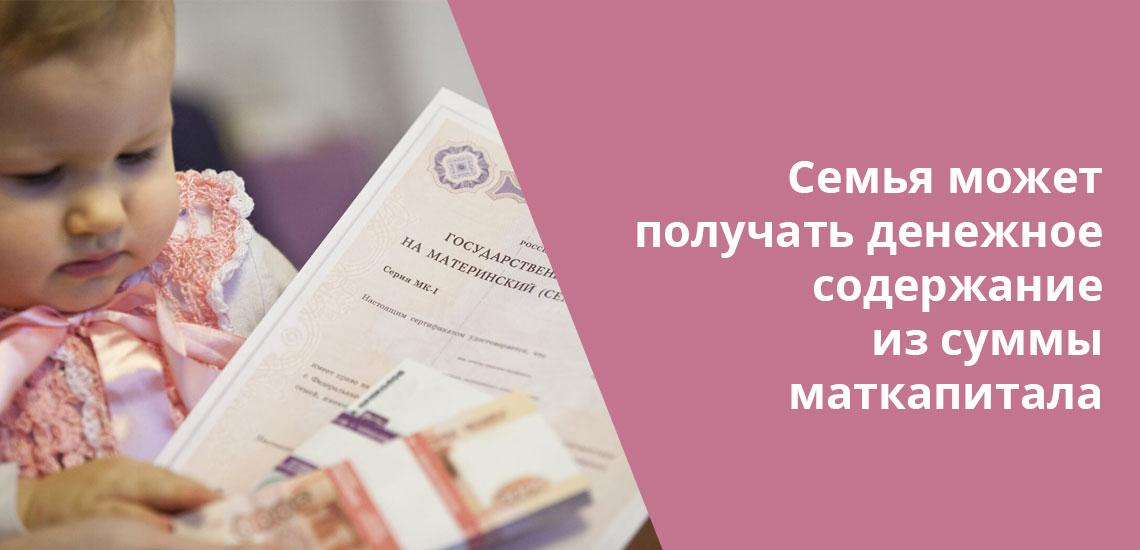 Государством предусмотрен механизм выплат части средств из материнского капитала в качестве ежемесячных дотаций