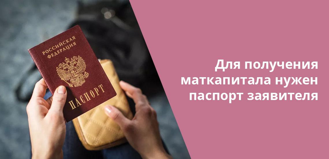 Полный пакет документов для получения материнского капитала нужно дополнить заявлением