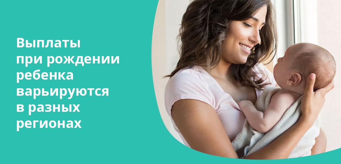 Выплаты при рождении ребенка призваны улучшить демографическую ситуацию в стране
