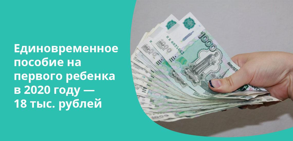 Жены военнослужащих по призыву могут получить единовременное пособие при рождении ребенка в сумме 28511,40 руб