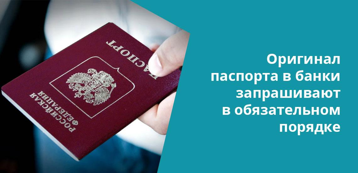 Несмотря на то, что ксерокопия паспорта обычно нужна при оформлении кредита, без оригинала не обойтись