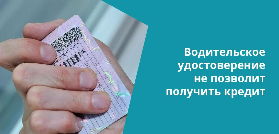 Студенческий билет, рабочее удостоверение - не те документы, которые могут обеспечить получение кредита