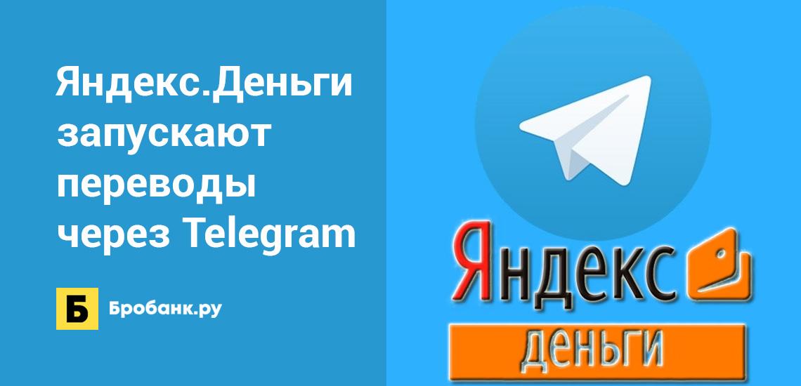 Яндекс.Деньги запускают переводы через Telegram