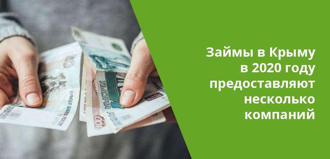 Возраст клиента, которому может быть выдан займ в Крыму - от 18 лет