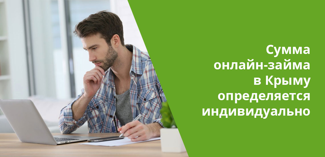 Деньга и Центрофинанс предоставляют займы в Крыму
