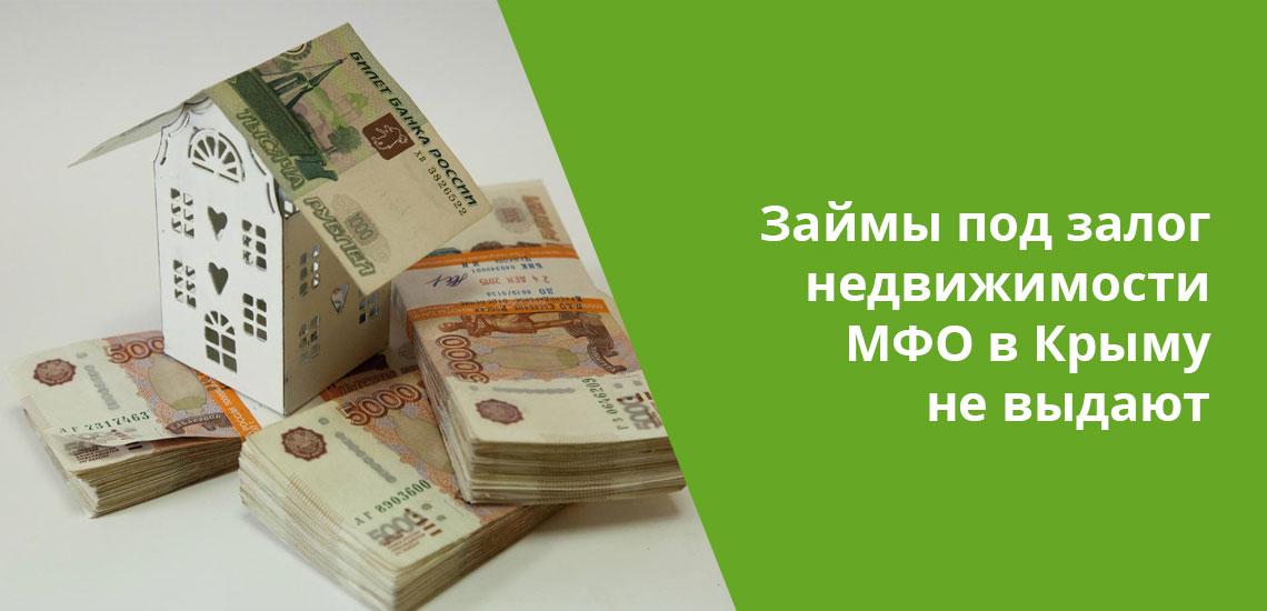 Получить в Крыму займ под залог недвижимости могут только бизнесмены