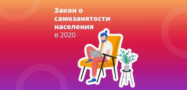 Закон о самозанятости населения в 2020