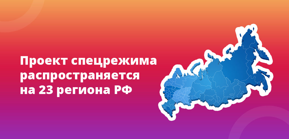 Проект спецрежима распространяется на 23 региона РФ