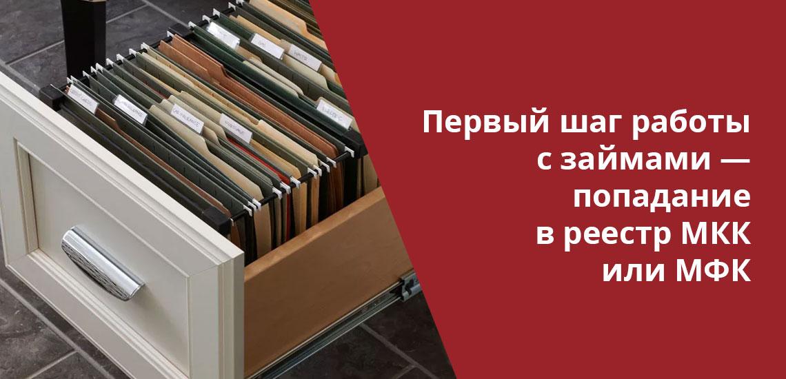 Чтобы запустить работу МФО по закону надо получить разрешение Банка России