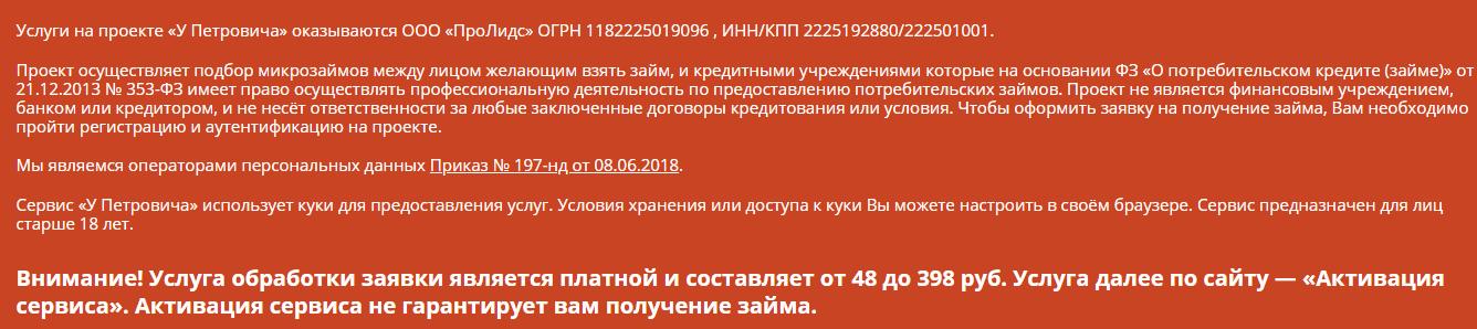У Петровича отписаться