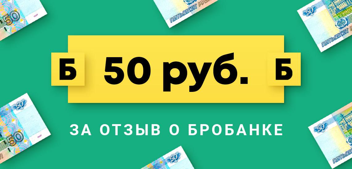 50 рублей за отзыв о Бробанке